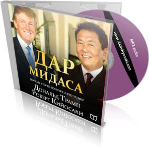 Дар Мидаса аудиокнига